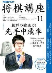 NHK 将棋講座 2017年11月号[雑誌]