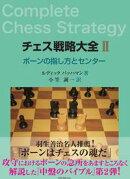 チェス戦略大全II