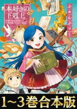 【合本版1-3巻】本好きの下剋上ふぁんぶっく