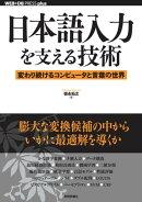 日本語入力を支える技術 ー変わり続けるコンピュータと言葉の世界
