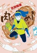 忍風! 肉とめし(2)