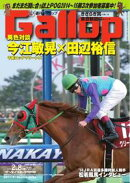 週刊Gallop 2015年2月8日号