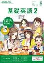 NHKラジオ 基礎英語2 2017年8月号[雑誌]【電子書籍】