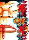 QP1巻【電子書籍】[ 高橋ヒロシ ]