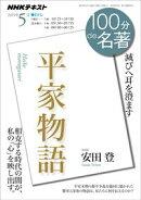 NHK 100分 de 名著 平家物語 2019年5月[雑誌]