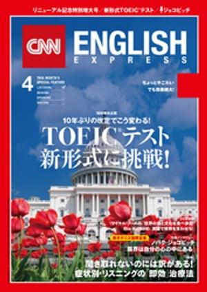 [音声DL付き]CNN ENGLISH EXPRESS 2016年4月号【電子書籍】[ CNN English Express ]