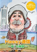Hassy通信
