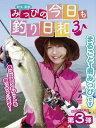 みっぴの今日も釣り日和3【電子書籍】[ レジャーフィッシング編集部 ]