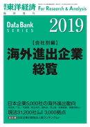 海外進出企業総覧(会社別編) 2019年版