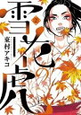 雪花の虎(2)【電子書籍】[ 東村アキコ ]