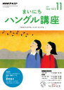 NHKラジオ まいにちハングル講座 2017年11月号 [雑誌]【電子書籍】