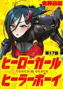 ヒーローガール×ヒーラーボーイ 〜TOUCH or DEATH〜【単話】(17)