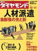 週刊ダイヤモンド 04年12月11日号