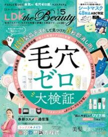 LDK the Beauty (エル・ディー・ケー ザ ビューティー)2020年5月号【電子書籍】[ LDK the Beauty編集部 ]