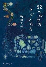 52ヘルツのクジラたち【電子書籍】[ 町田そのこ ]