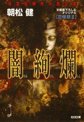 闇絢爛〜百怪祭II〜