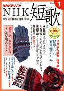 NHK 短歌 2018年1月号[雑誌]