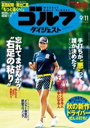 週刊ゴルフダイジェスト 2018年9月11日号【電子書籍】