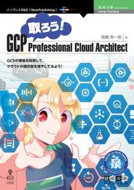 取ろう!GCP Professional Cloud Architect【電子書籍】[ 高橋 秀一郎 ]