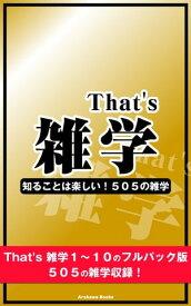 That's 雑学フルパック(シリーズ第1〜10弾の雑学収録)【電子書籍】[ ArakawaBooks ]