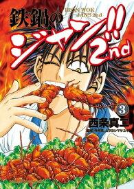 鉄鍋のジャン!!2nd(3)【電子書籍】[ 西条 真二 ]