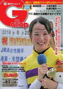 週刊Gallop 2018年9月2日号