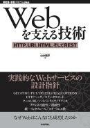 Webを支える技術 ーー HTTP,URI,HTML,そしてREST