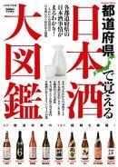 日本酒大図鑑