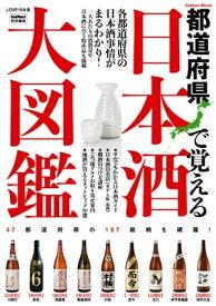 日本酒大図鑑【電子書籍】