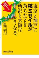 東京と神戸に核ミサイルが落ちたとき所沢と大阪はどうなる
