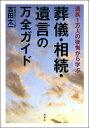 遺族1万人の後悔から学ぶ 葬儀・相続・遺言の万全ガイド【電子書籍】[ 吉田太一 ]