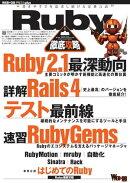 Ruby徹底攻略