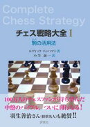 チェス戦略大全I