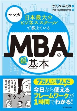 マンガ 日本最大のビジネススクールで教えているMBAの超基本【電子書籍】[ かんべみのり ]