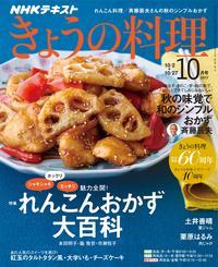 NHK きょうの料理 2017年10月号[雑誌]