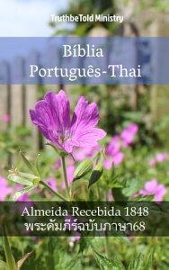 B?blia Portugu?s-ThaiAlmeida Recebida 1848 - ?????????????????????【電子書籍】[ TruthBeTold Ministry ]