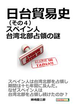 日台貿易史(その4) スペイン人台湾北部占領の謎。
