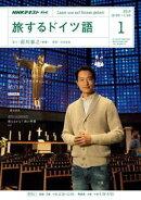 NHKテレビ 旅するドイツ語 2018年1月号[雑誌]
