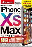 ゼロからはじめる iPhone XS Max スマートガイド ドコモ完全対応版