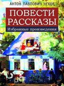 Повести и рассказы А.Чехова: Толстый и тонкий, Три года, Хам…
