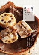 野菜を「和」で食べるレシピ
