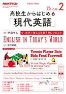 NHKラジオ 高校生からはじめる「現代英語」 2018年2月号[雑誌]