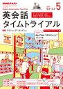 NHKラジオ 英会話タイムトライアル 2017年5月号[雑誌]【電子書籍】
