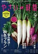 NHK 趣味の園芸 やさいの時間 2017年9月号[雑誌]