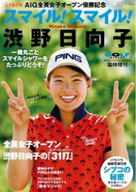 ゴルフダイジェスト 10月号臨時増刊【電子書籍】