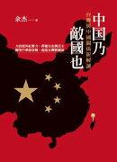 中国乃敵國也:台灣與中國關係新解讀