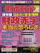 週刊ダイヤモンド 01年2月24日号