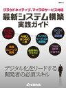 クラウドネイティブ、マイクロサービス対応 最新システム構築実践ガイド【電子書籍】