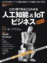 この1冊でまるごとわかる 人工知能&IoTビジネス2018-19【電子書籍】