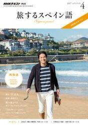 NHKテレビ 旅するスペイン語 2017年4月号[雑誌]